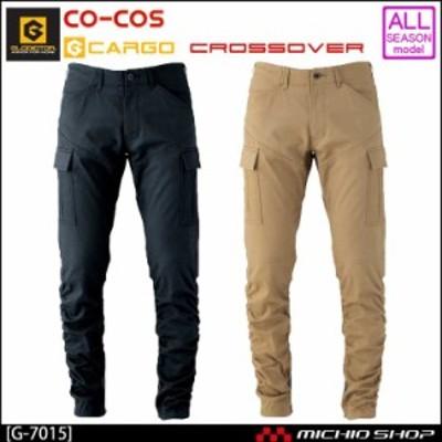 作業服 co-cos コーコスクロスオーバーストレッチ裾ジッパーカーゴパンツ G-7015 通年オールシーズン