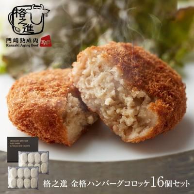 格之進 金格ハンバーグ コロッケ (16個セット) ギフト 冷凍 送料無料 国産牛 白金豚 塩麹 無添加