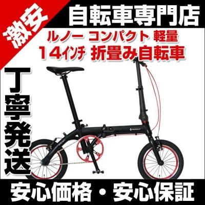 折りたたみ自転車 RENAULT 14インチ 超軽量 アルミ 折り畳み自転車 コンパクトULTRA LIGHT 7