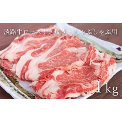 BY06◇淡路牛ロースすき焼き・しゃぶしゃぶ用(1kg)