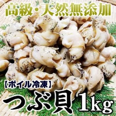 ボイルつぶ貝1kg『銀の滴』(冷凍)