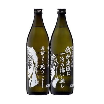 地酒 日本酒 2本セット 限定ラベル 北斗の拳 芋焼酎 お前はもう死んでいる 我が生涯に一片の悔い無し 900ml×2本セット