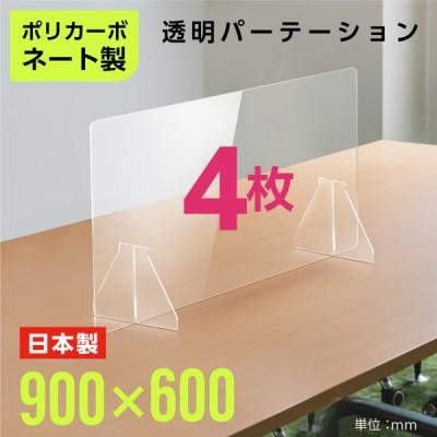 お得な 4枚セット あすつく 日本製 透明アクリルパーテーション  W900×H600mm   特大足付き 仕切り板 衝立 fpc-9060-4set