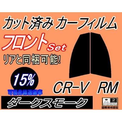 フロント (s) CR-V RM (15%) カット済み カーフィルム RM1 RM4 CRV ホンダ