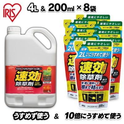 除草剤 強力 除草 4L SJS-4L 200ml セット 草むしり 草 雑草 速効 液状 根 草木 非農耕地 アイリスオーヤマ