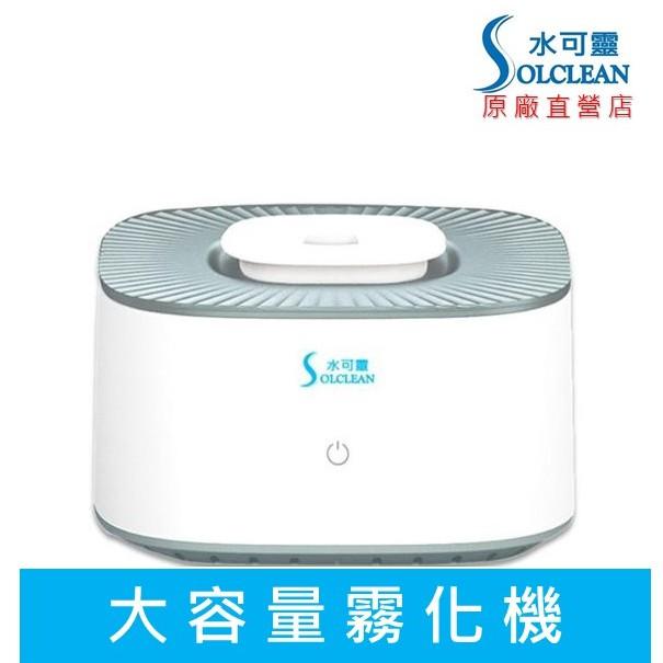 水可靈 大容量水氧抗菌霧化機《台灣品牌 直營保固 一年保修》