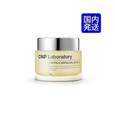 国内発送 CNP Laboratory プロポリス アンプル オイル イン クリーム PROPOLIS AMPULE OIL IN CREAM 50ml