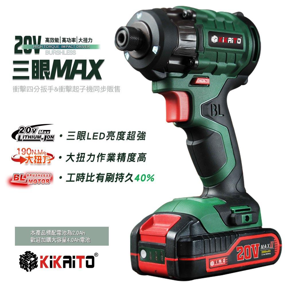 【機械堂】20V無刷三眼Max衝擊起子(套組) 40分快充 送超值18件工具組 電動板手 大扭力起子 鋰電電鑽【K平台】