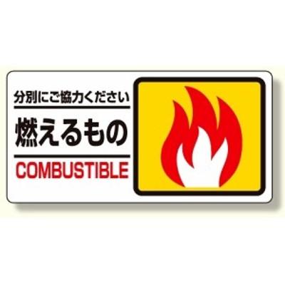 分別表示標識 燃えるもの (安全用品・標識/廃棄物分別標識/品名・分別標識/ヨコ型標識)