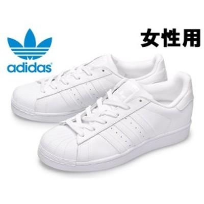 訳あり品 アディダス オリジナルス スーパースター 24.5cm  ホワイト×ホワイト S85139 女性用 adidas Originals SUPERSTAR W (ad366)