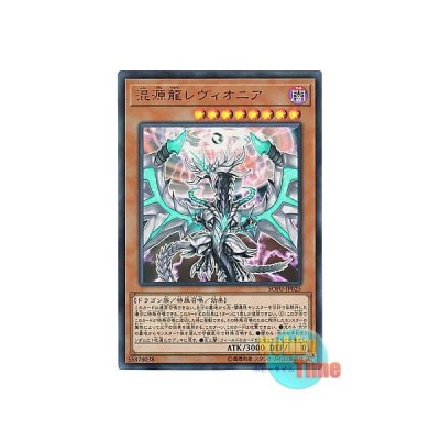遊戯王 日本語版 SOFU-JP025 Chaos Dragon Levianeer 混源龍レヴィオニア (ウルトラレア)
