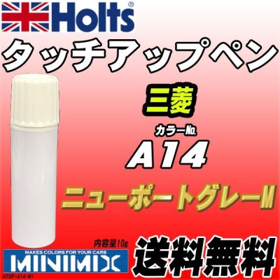 タッチアップペン 三菱 A14 ニューポートグレーM Holts MINIMIX