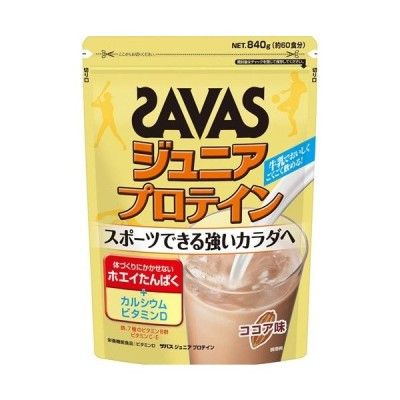 【A】 SAVAS ザバス ジュニアプロテイン ココア味 (840g) スポーツできる強いカラダへ 栄養機能食品