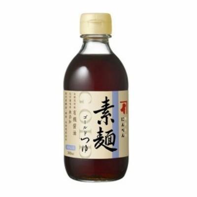 にんべん 素麺つゆゴールド 300ml めんつゆ つゆ 和食 調味料