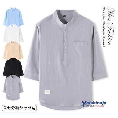 無地シャツ カジュアルシャツ メンズ 七分袖 五分袖 白シャツ 襟立ち トップス 30代 40代 春夏 送料無料