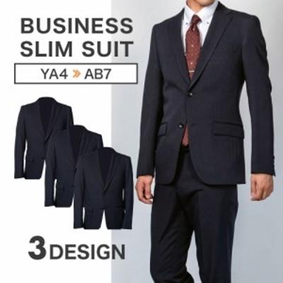 丸ごと洗える メンズ スリム ビジネススーツ リクルート ウォッシャブル ネイビー ストライプ(YA4~AB7)【送料無料】【裾上げテープ付