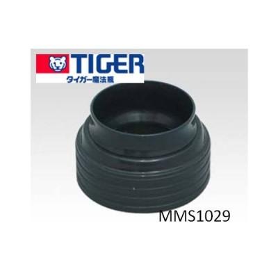 【定形外郵便対応可能】 MMS1029 タイガー TIGER 水筒 ステンレスボトル サハラ せん せんパッキン付