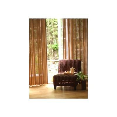 燻製竹製カーテン B-907 W100 x H175cm 防カビ 防虫 天然素材 和風 カーテン竹製 模様替え 日よけ すだれ 簾 日本製 国産品