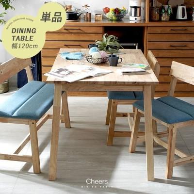 ダイニングテーブル 北欧 幅120cm 高さ72 単品 4人掛け 天然木 木製 木 四人 4人 4人用 二人 2人 2人用 シンプル ナチュラル カフェ テーブル 食卓 おしゃれ