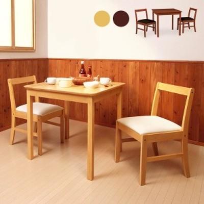 木製ダイニングテーブルセット 3点セット 2人掛け 2人用 ダイニングセット 天然木製 無垢 ナチュラルシンプル 【送料無料】