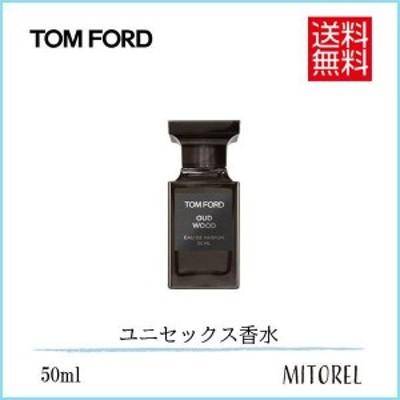 【店内全品送料無料】トムフォード TOM FORDウードウッドオードパルファムEDPスプレィ50mL【香水】