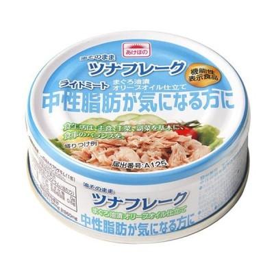 マルハニチロ 油そのままツナフレーク オリーブオイル仕立て 中性脂肪が気になる方に [機能性表示食品] 70g×24個