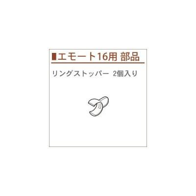タチカワ カーテンレール エモート16用 部品 リングストッパー 2コセット
