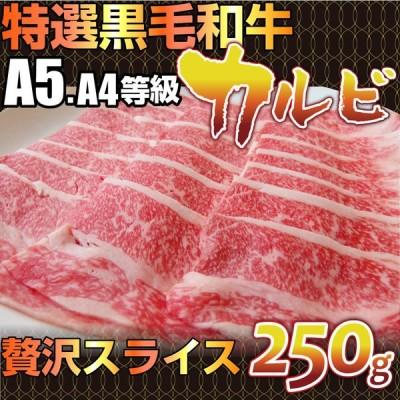 敬老の日 プレゼント 牛肉 肉 食品 黒毛和牛 カルビ スライス 250g牛肉 肉 A4,A5ランク 特選  お取り寄せ ギフト グルメ