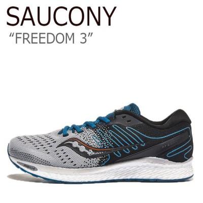 サッカニー スニーカー SAUCONY メンズ FREEDOM 3 フリーダム 3 GREY グレー BLUE ブルー S20543-25 シューズ