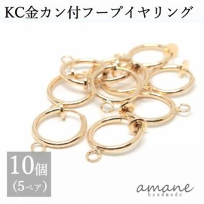 フープイヤリング ゴールド カン付 KC金 13mm 10個 バネ式 イヤリング アクセサリーパーツ