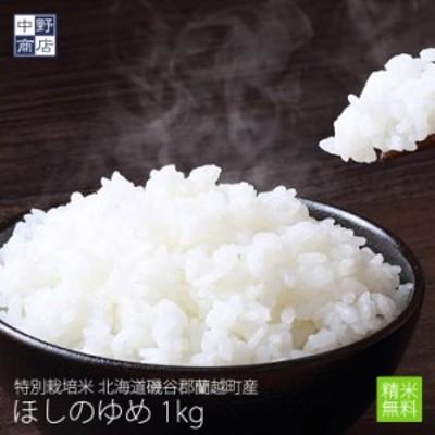 特別栽培米 減農薬栽培米 玄米 米 /北海道産 ほしのゆめ 1kg 特別栽培米(節減対象農薬5割減・化学肥料5割減)