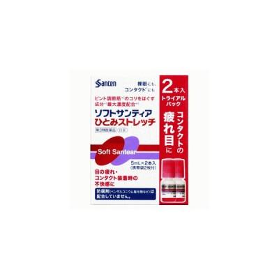 【第3類医薬品】参天製薬 ソフトサンティア ひとみストレッチ 5m×2本入