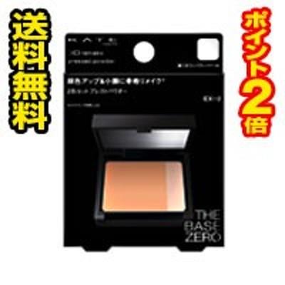 ☆メール便・送料無料・ポイント2倍☆ケイト 3Dリメイクプレストパウダー EX-2(1個) 代引き不可