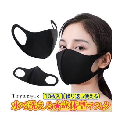 即納 洗えるマスク【10枚セット】立体 ウレタンマスク 黒 白 グレー 大人用 子供用 3D 洗える マスク 繰り返し使える 伸縮性 布マスク