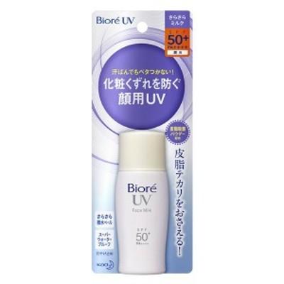 花王 ビオレ UV さらさらフェイスミルク SPF50+/PA++++ 30ml