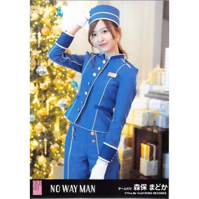 森保まどか 生写真 AKB48 NO WAY MAN 劇場盤 それでも彼女はVer.