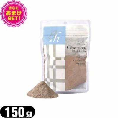 【あす着】【さらに選べるおまけ付き】ナイアード ガスール粉末(naiad ghassoul powder) 150g - クレイ(粘土)の吸着力が肌の汚れを取り