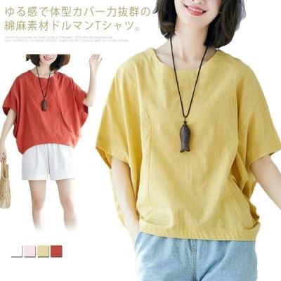 綿麻Tシャツ 大きサイズ 綿麻トップス プルオーバー Tシャツ ドルマンシルエット トップス 半袖 ドルマンスリーブTシャツ ゆったり 体型カバー ラ