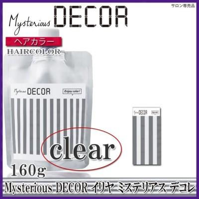イリヤ ミステリアス デコレ 160g clear クリアタイプ Mysterious DECOR プロ用美容室専門店 ポイント消化 カラーやブリーチで明るくなった髪を鮮やかに染める