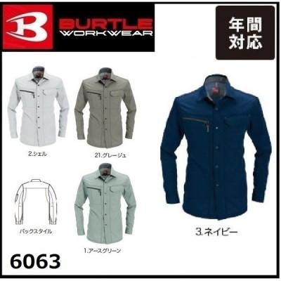 バートル 6063 BURTLE 長袖シャツ オールシーズン S〜5L 制電ケア (社名ネーム一か所無料)