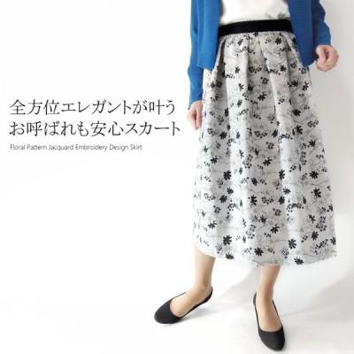 スカート ミセス ファッション 50 代 40代 60代 70代 花柄ジャガード刺繍 春 夏 秋 アラフォー 母の日 プレゼント