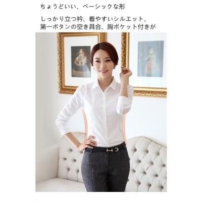 ワイシャツ 大きいサイズ 薄手 白 レディースシャツ 白 送料無料 シンプル ベーシック 長袖シャツ 通勤通学 就活転職 新生活 セール