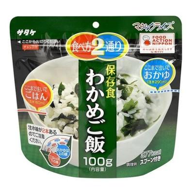 長期備蓄用非常食 サタケ マジックライス わかめご飯 50袋/箱 保存食 ごはん 防災用品
