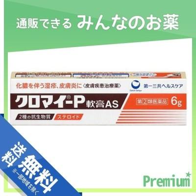 クロマイ-P軟膏AS 6g (1個)  指定第2類医薬品