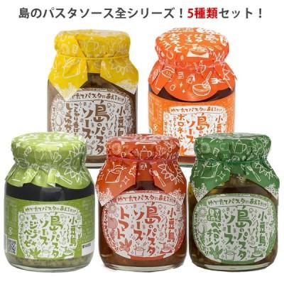 島のパスタソース 5種類セット  共栄食糧 麺の里庄八 オリーブ パスタソース オリーブ