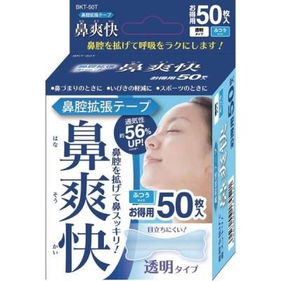 【お徳用 2 セット】 アイリスオーヤマ 鼻腔拡張テープ 鼻爽快 透明 50枚入×2セット