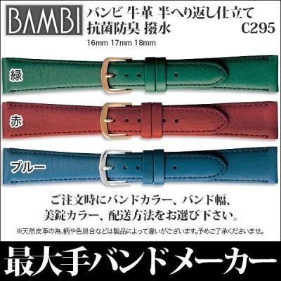 バンビ 時計バンド 腕時計ベルト 交換 革ベルト BAMBI 牛革 レザー 撥水 メンズ 16mm 17mm 18mm C295