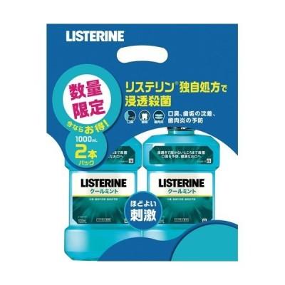 薬用リステリン クールミント ( 1000ml*2個入 )/ LISTERINE(リステリン)