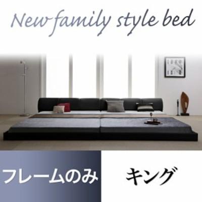 キングベッド モダンデザイン レザーフロアベッド BASTOL バストル フレームのみ ローベット ロータイプ 大型 キングサイズ 分割ベッド