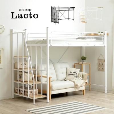 階段付き/宮付き/2口コンセント付き ハイタイプ ロフトベッド スチール システムベッド システムベット ロフトベット Lacto(ラクト) 2色対応